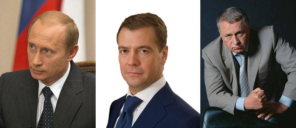 Путин, Медведев, Жириновский