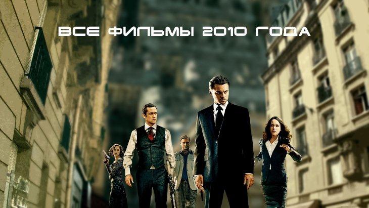 Все фильмы 2010 года