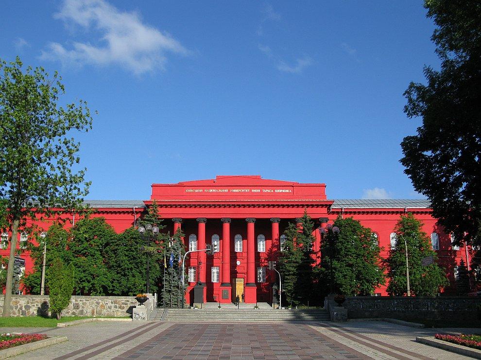 Киевский Институт Международных Отношений