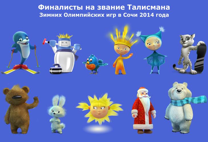 Финалистов на звание Талисмана Зимних Олимпийских игр в Сочи 2014 года