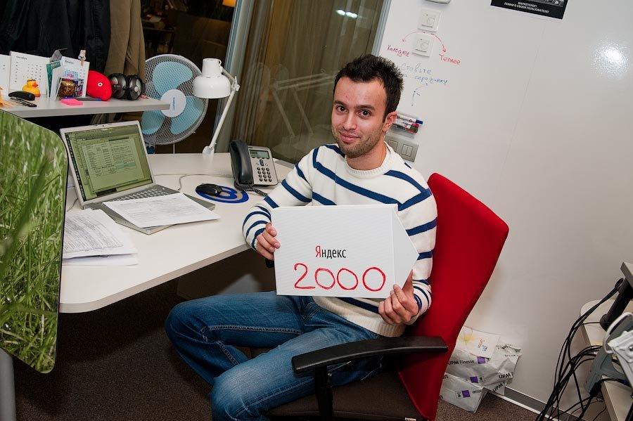 Офис компании Яндекс
