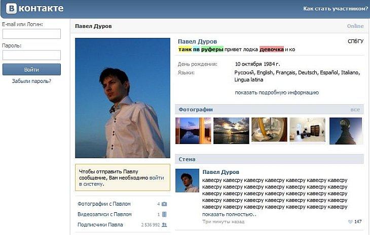 Как взломали ВКонтакте.ру