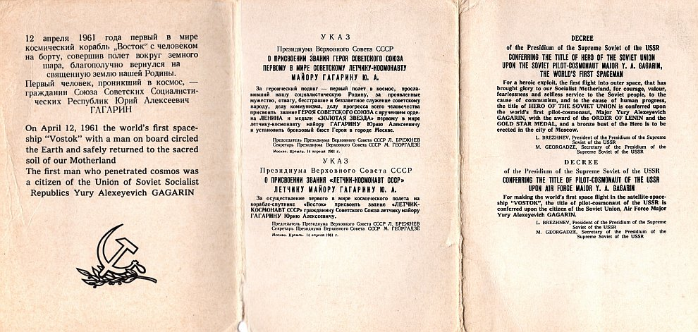 Указ о присвоении звания Героя Советского Союза майору Юрию Гагарину