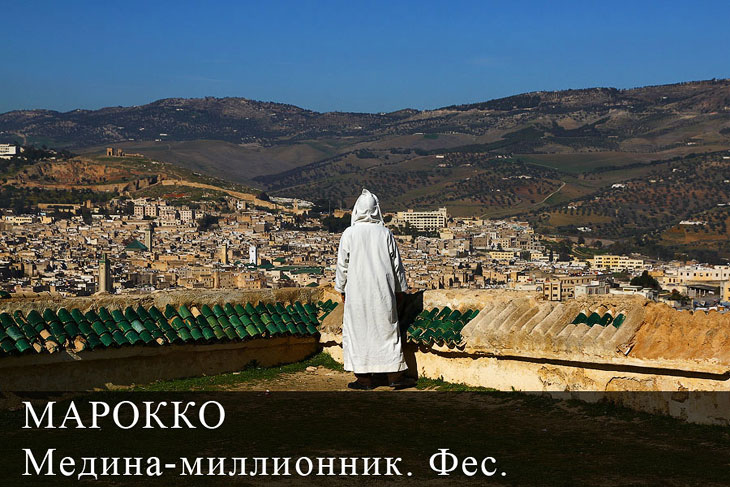 Фес — старейший имперский город Марокко