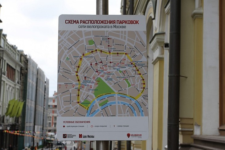 Велосипед — новый вид транспорта в Москве
