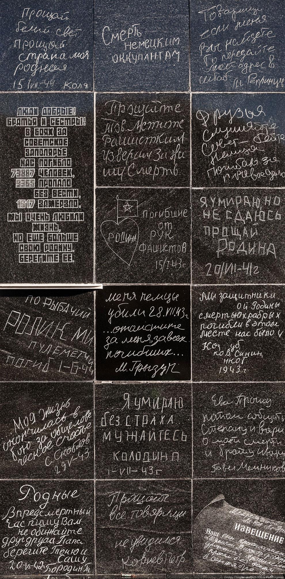 Предсмертные записки советских солдат