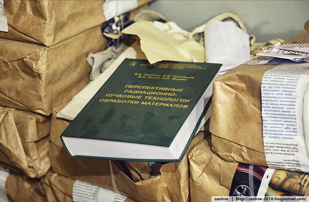 Убежище под институтом РАН