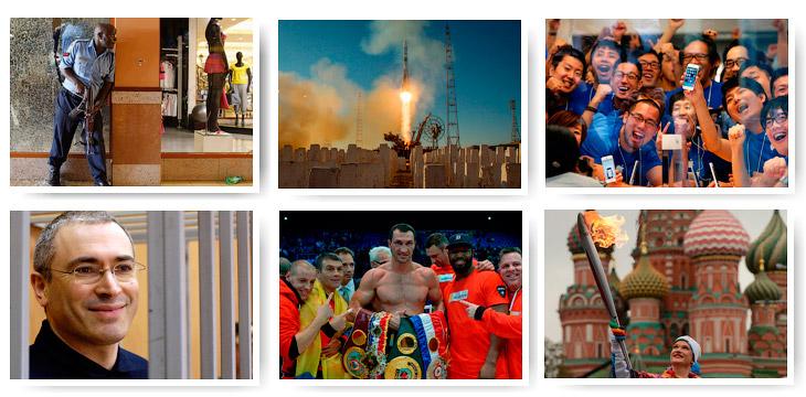 2013 год в фотографиях. Часть 3
