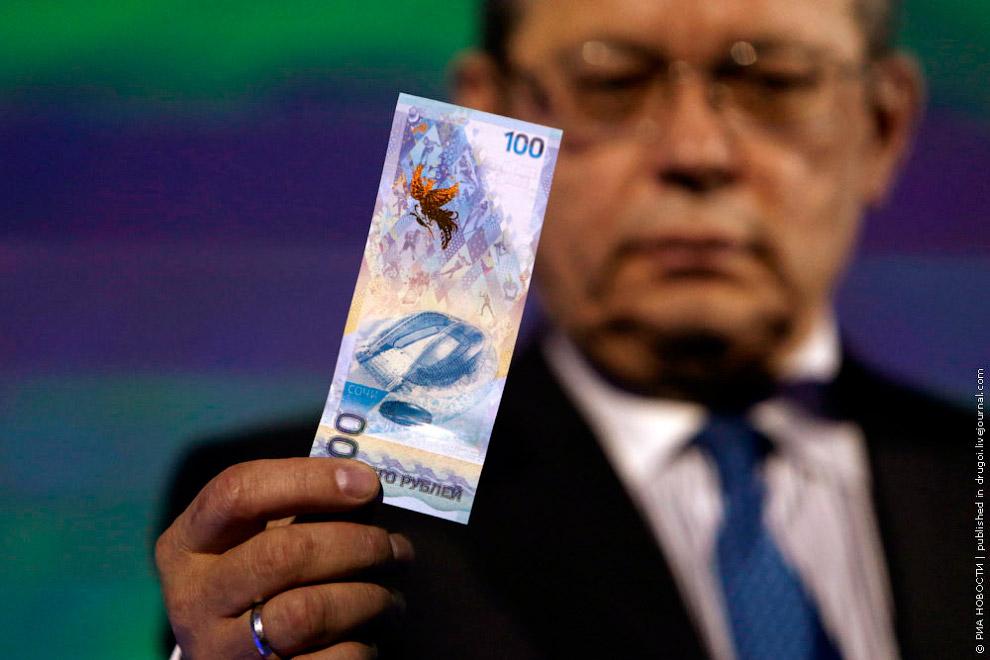 29 октября 2013 Банк России и Гознак показал «олимпийскую» сторублевку