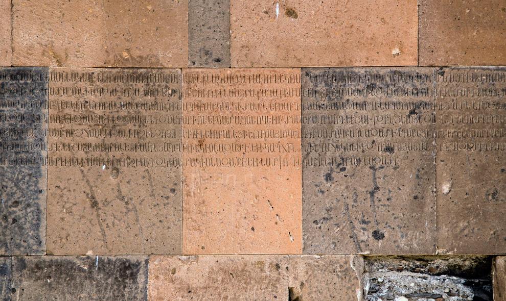 Надписи на внешней стене собора