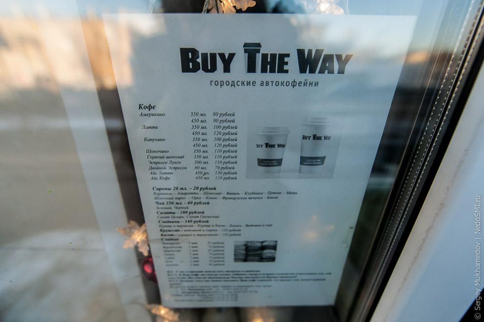 Необычный бизнес: кофе на вывоз