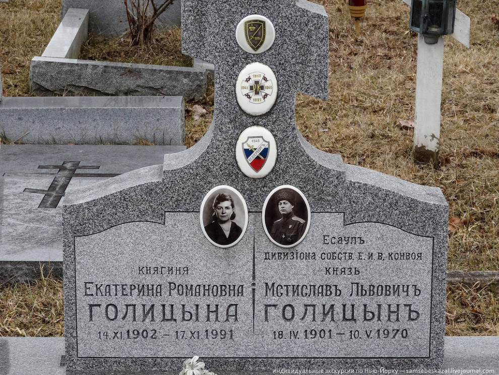 Мстислав Львович Голицин