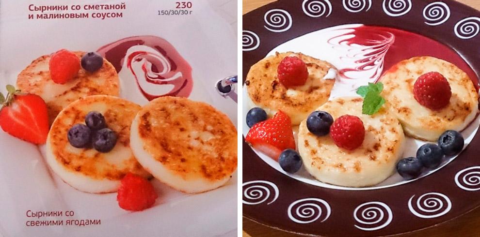 Еда в меню и на самом деле