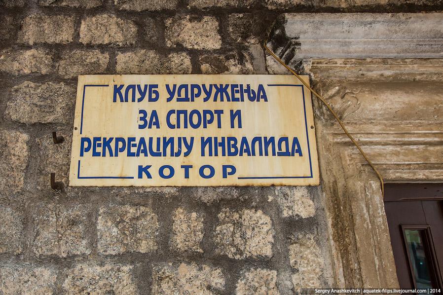Котор, Черногория
