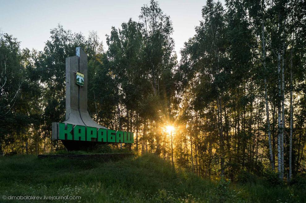 Планета Карабаш