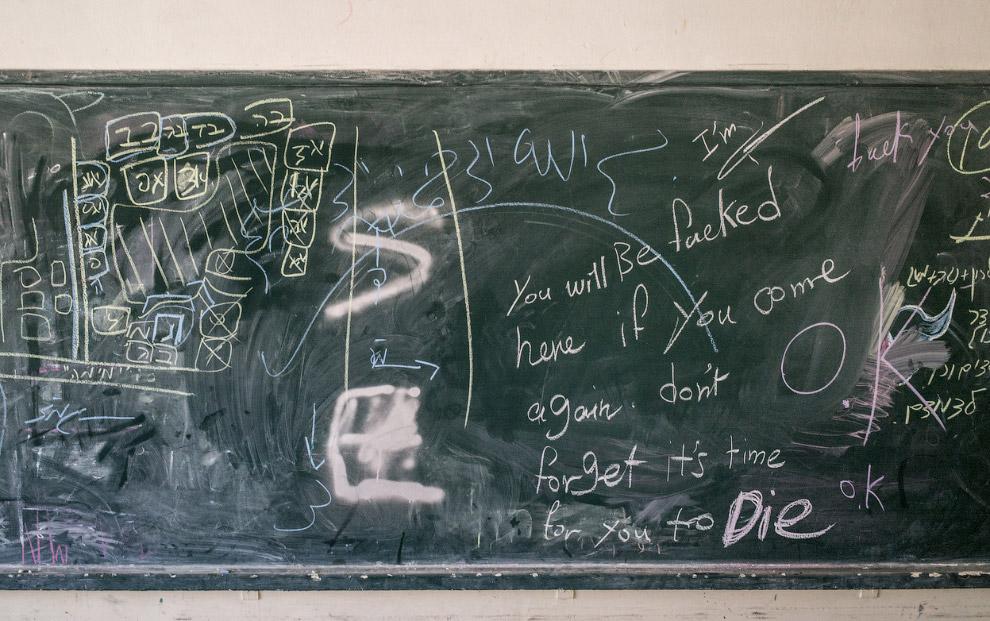Надписи и послания на школьной доске