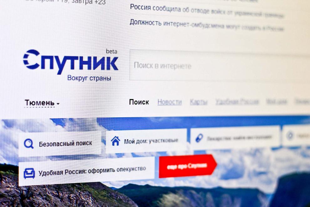 22 мая вышла бета-версия российской национальной государственной поисковой системы и интернет-портала «Спутник»