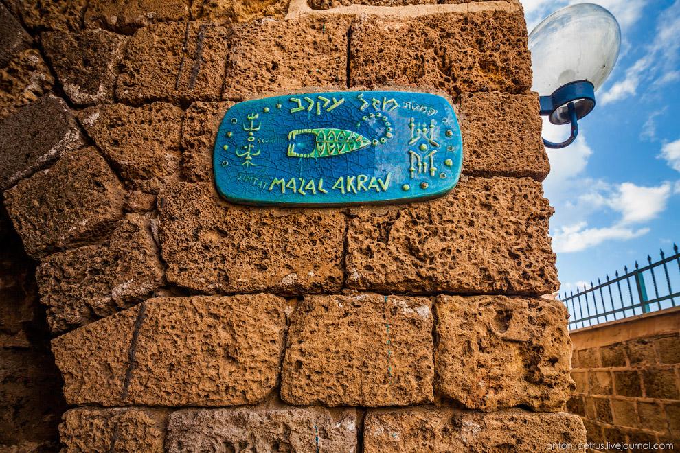 Прогулка по Яффо. Израиль