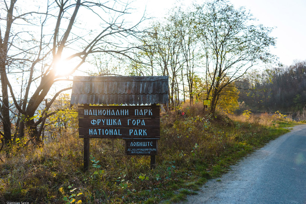 Национальный парк Фрушка-гора