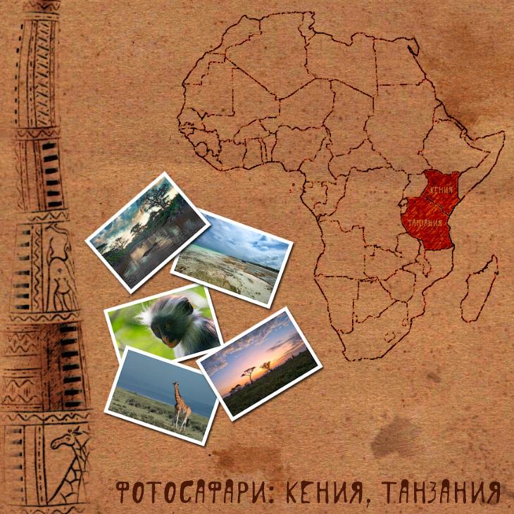 Большое Африканское Приключение