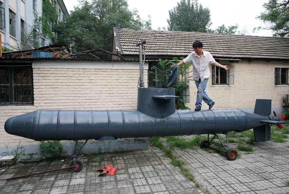 Домашняя подлодка. Пекин