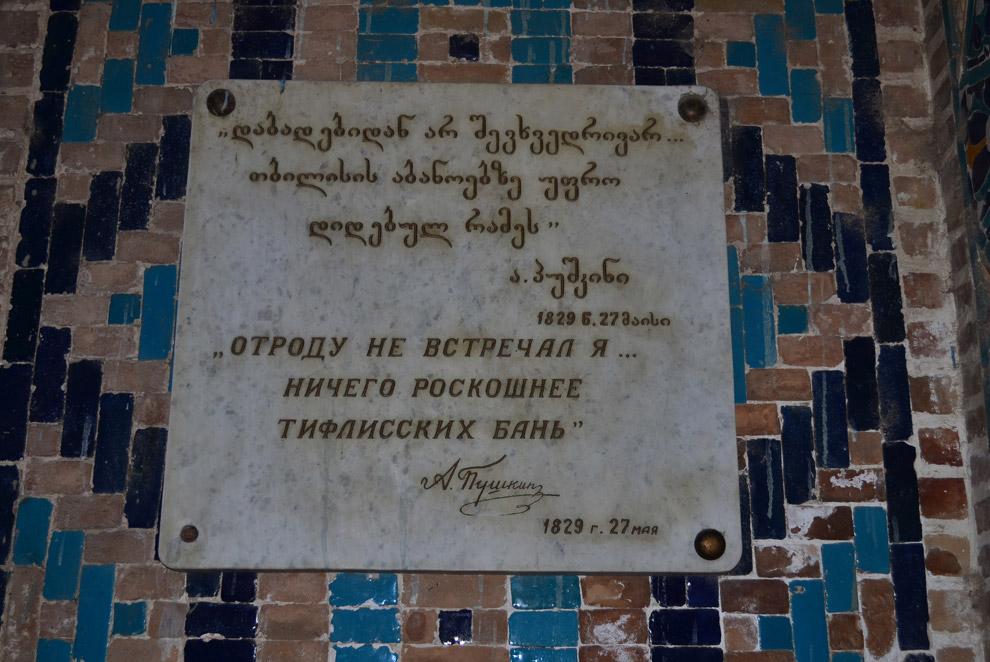 Пушкин о Грузинских банях