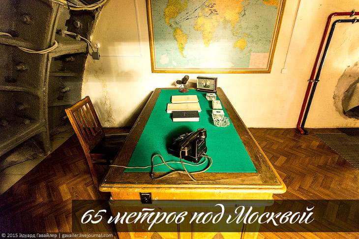 65 метров под Москвой. Бункер Сталина