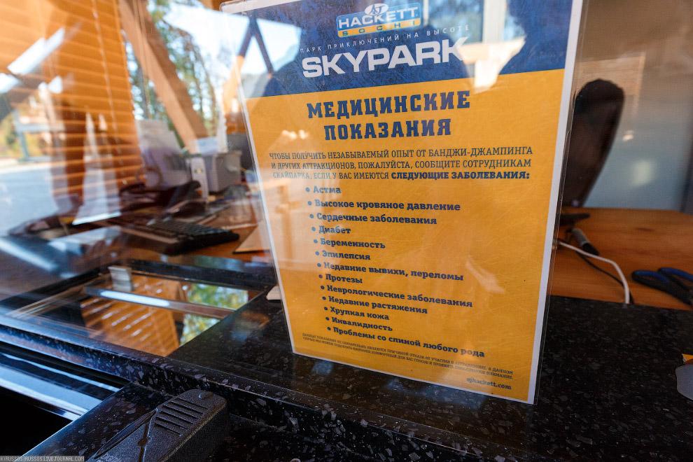 СкайБридж в Сочи