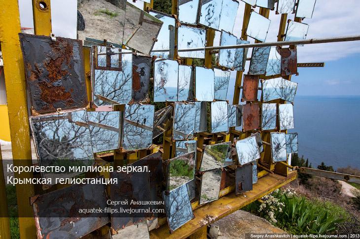 Гелиостанция в Крыму: Королевство миллиона зеркал