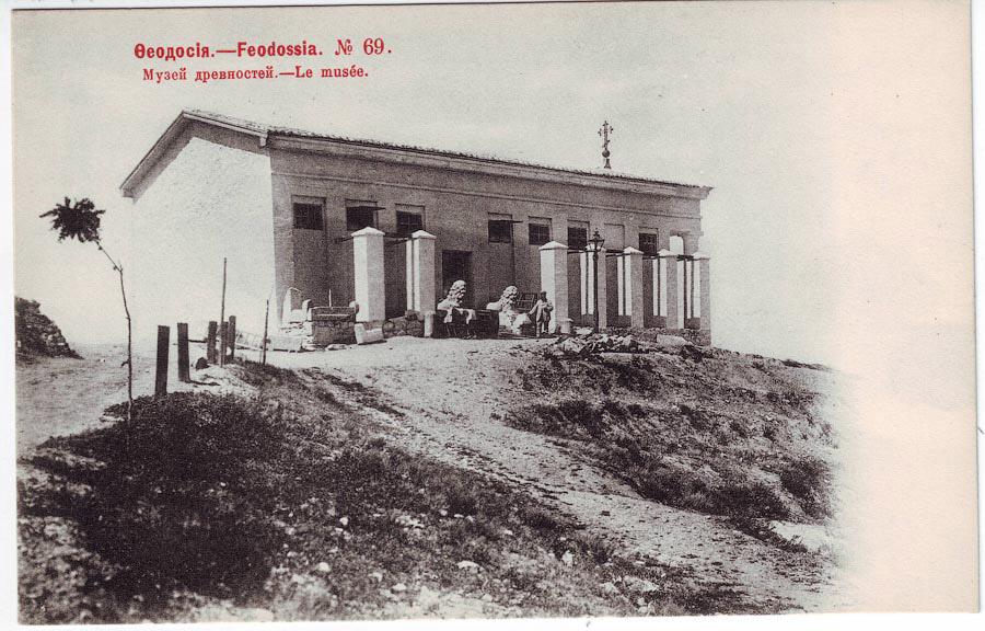 Туристы около музея древностей в Феодосии