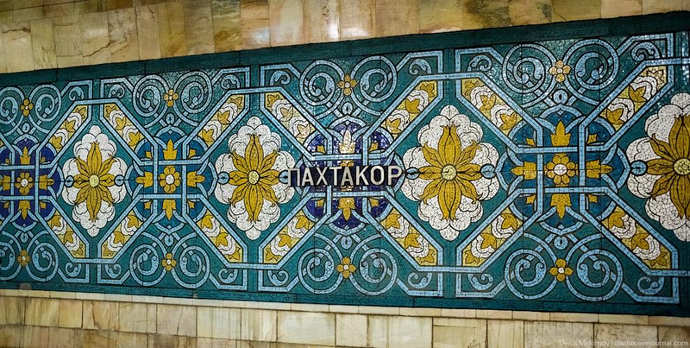 Станция «Пахтакор».