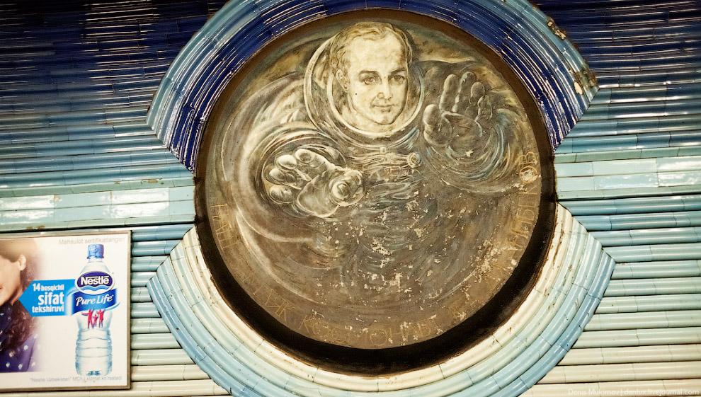 Интересная станция «Космонавтов»