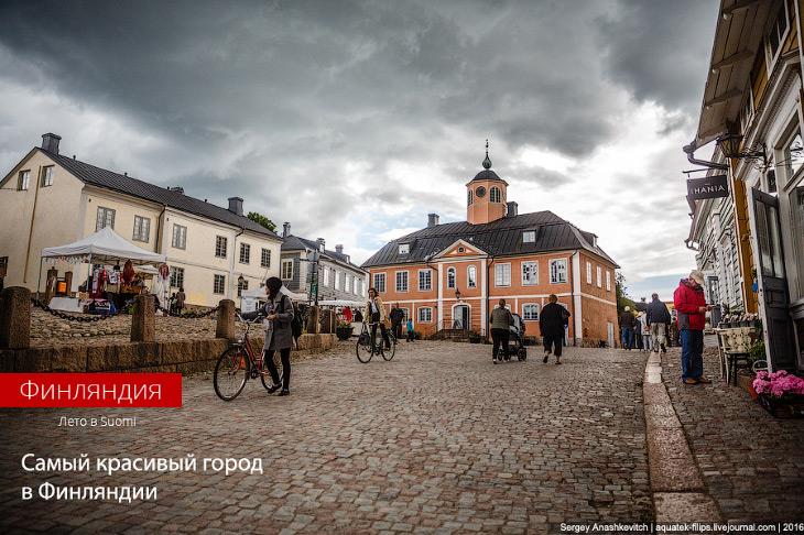 Самый красивый город в Финляндии