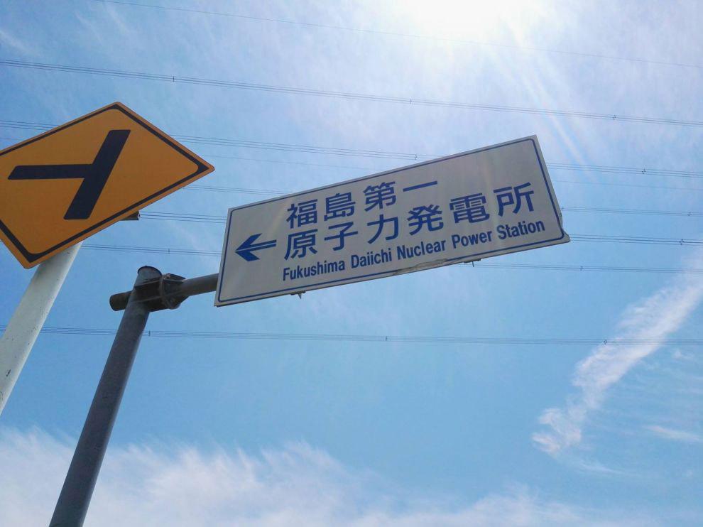 Прогулка по зоне отчуждения АЭС Фукусима