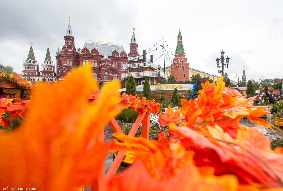 Праздники москвы осенью