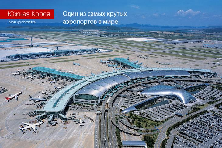 Один из самых лучших аэропортов мира