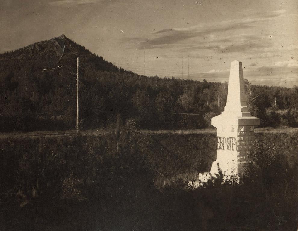 Столб Европа-Азия, общий вид, западнее Челябинска. 1895 год