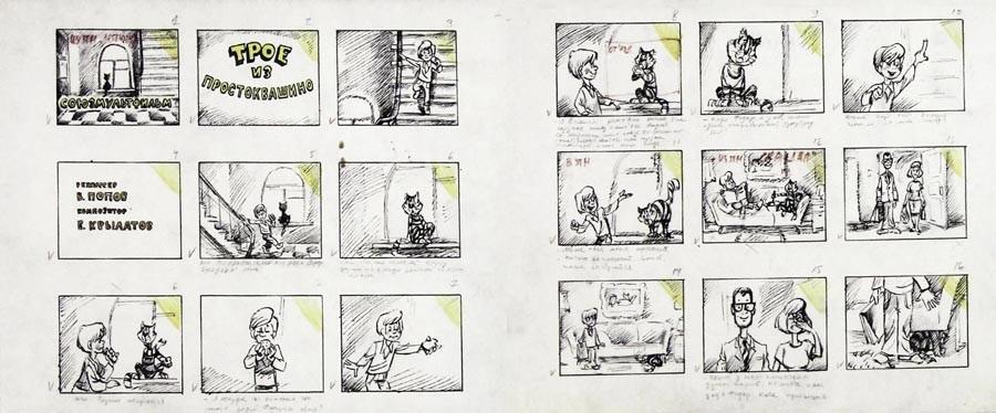 Раскадровка к мультфильму «Трое из Простоквашино»