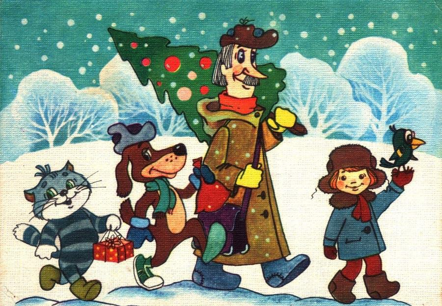 Новогодняя открытка «Трое из Простоквашино». Художник мультфильма А. Шер, художник поздравительной открытки — Т. Жебелева, 1988 год