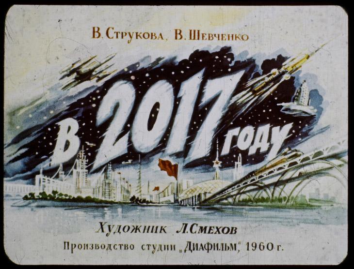 2017 год глазами советских людей из 1960 года