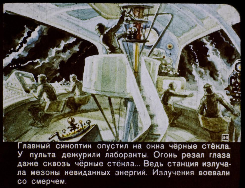 Студия Диафильм