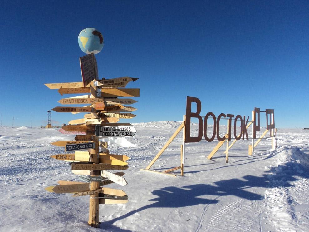 Станция Восток, Антарктида