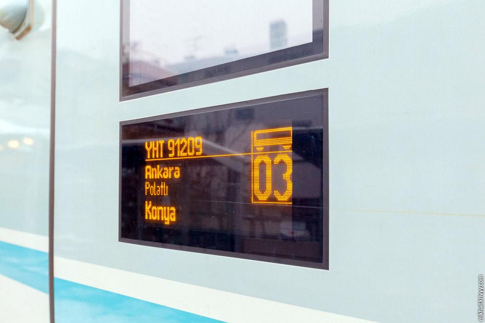 Поезд TCDD HT80101 (Siemens Velaro TR) на вокзале Анкары.