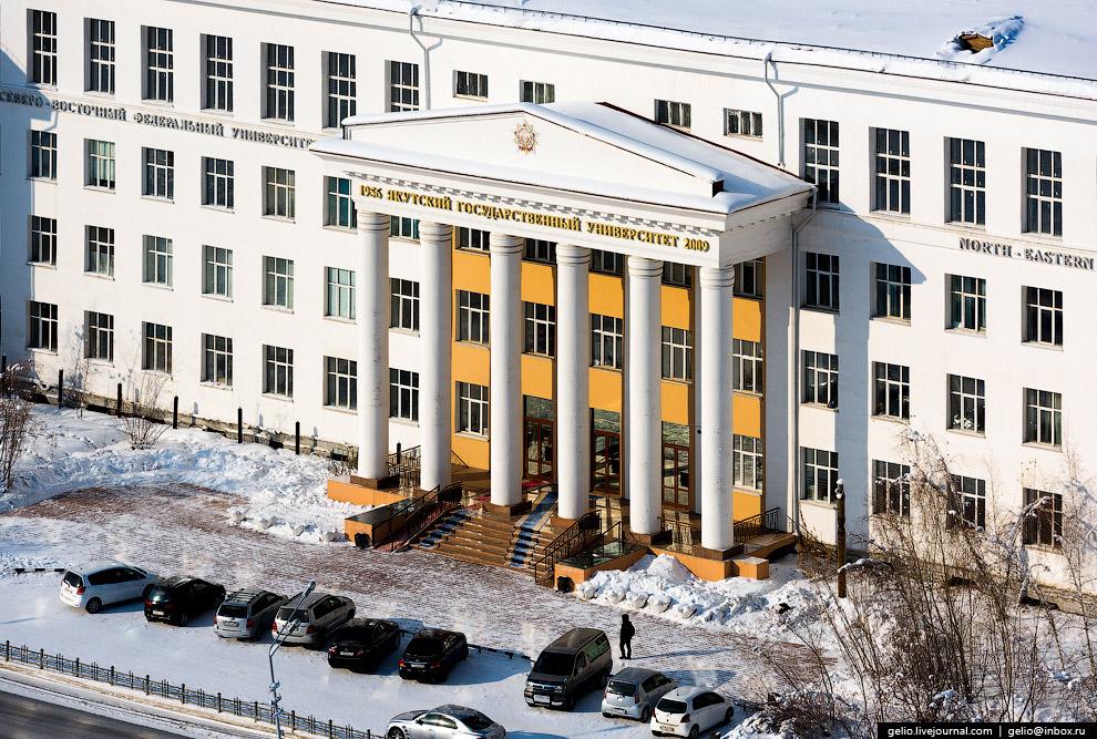Главный учебный корпус Северо-Восточного федерального университета