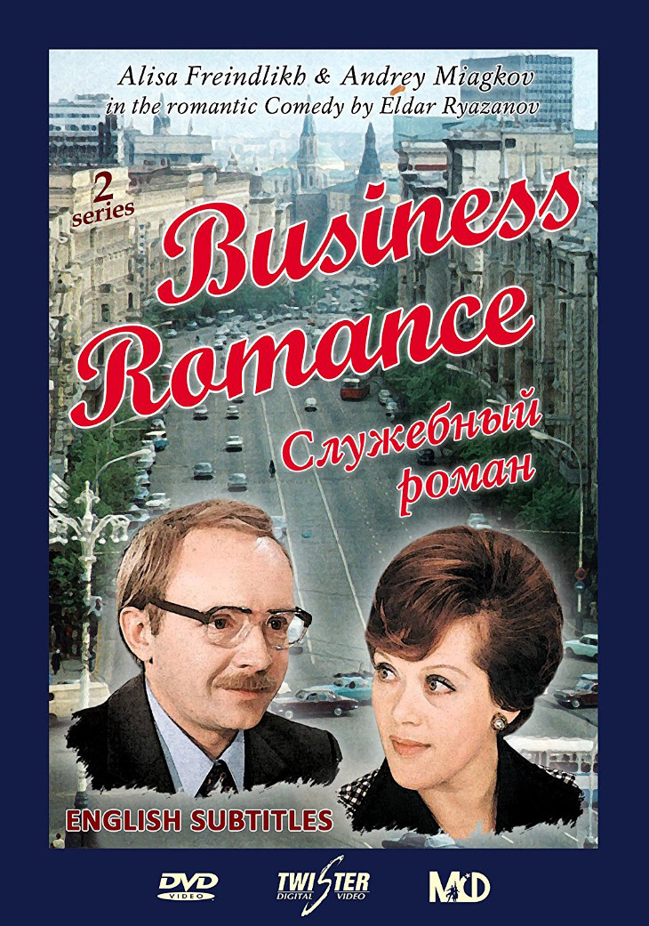 Служебный роман — Office romance