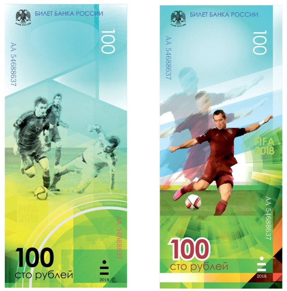 памятная банкнота к Чемпионату мира по футболу 2018