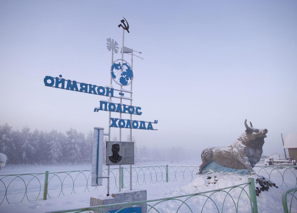 Село Оймякон