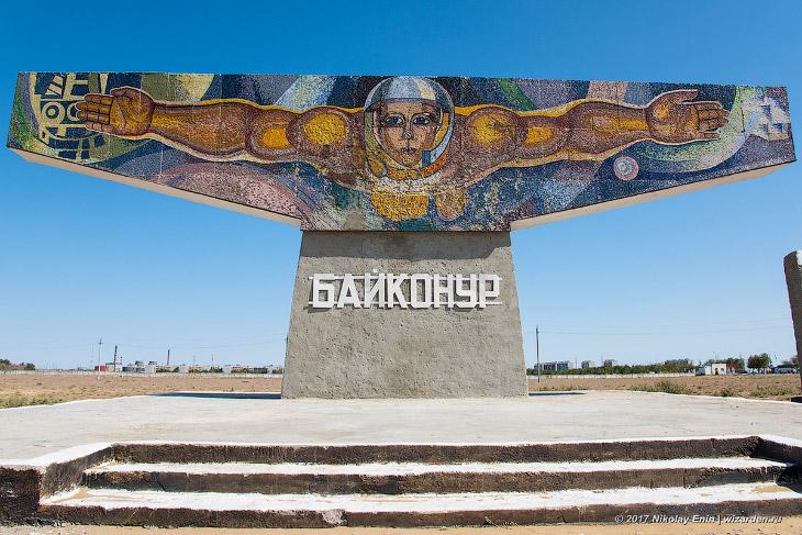 Байконур-2017