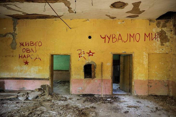 Сербские деревни-призраки