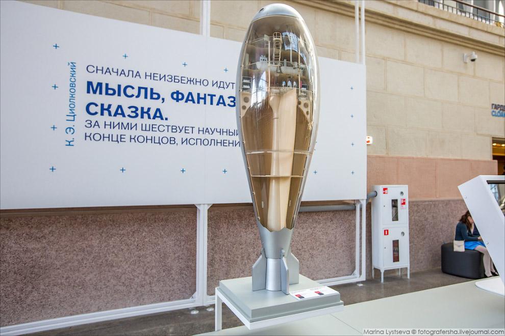 макет межпланетного корабля К.Э. Циолковского
